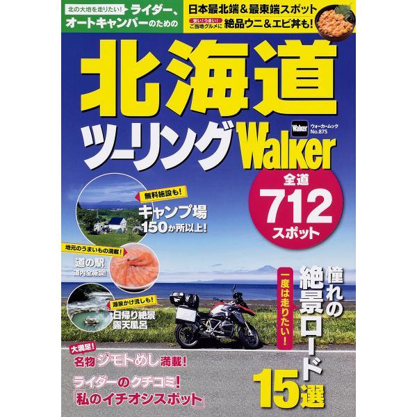 ライダー、オートキャンパーのための北海道ツーリングWalker 道の駅完全収録/名物ジモトめし/旅行