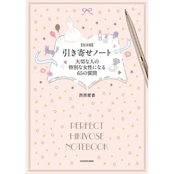 〈完全版〉引き寄せノート 大切な人の特別な女性になる65の質問/西原愛香