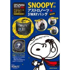 SNOOPYのアストロノーツ☆3WAYバッグBOOK アストロノーツスヌーピー50周年記念!!