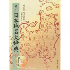 CD-ROM 角川日本地名大辞典 Win