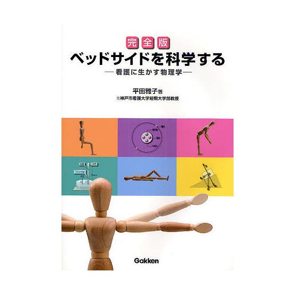 完全版 ベッドサイドを科学する 新訂版/平田雅子