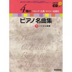 4期のピアノ名曲集 バロック・古典・ロマン・近現代 1