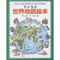 アトラス世界地図絵本 家族みんなで楽しめる!/アリソン・クーパー/アン・マクレー/ダニエラ・デ・ルカ