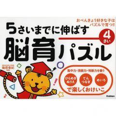 5さいまでに伸ばす脳育パズル おべんきょう好きな子はパズルで育つ!! 4さい/篠原菊紀