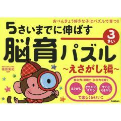 5さいまでに伸ばす脳育パズル~えさがし編~ おべんきょう好きな子はパズルで育つ!! 3さい/篠原菊紀