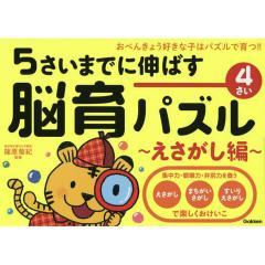 5さいまでに伸ばす脳育パズル~えさがし編~ おべんきょう好きな子はパズルで育つ!! 4さい/篠原菊紀