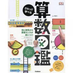 さわって学べる算数図鑑/朝倉仁/山田美愛