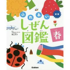 ふれあいしぜん図鑑 春/横山洋子