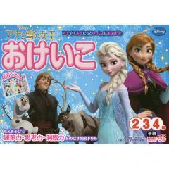 アナと雪の女王おけいこ 2・3・4歳/榊原洋一