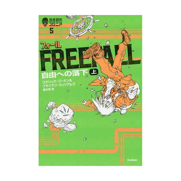 フォール 自由への落下 上/ロデリック・ゴードン/ブライアン・ウィリアムズ/橋本恵