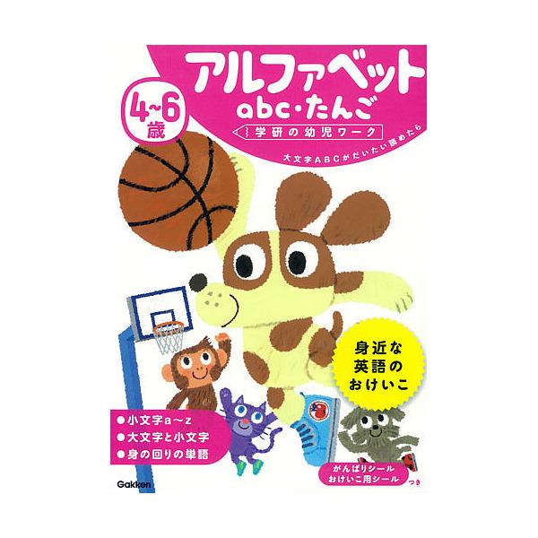 4~6歳アルファベットabc・たんご 大文字ABCがだいたい読めたら