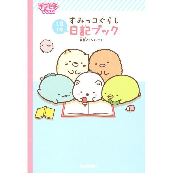 すみっコぐらし日記ブック/サンエックス