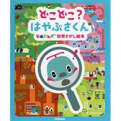 どこどこ?はやぶさくん とれたんず知育さがし絵本/yajitama/子供/絵本