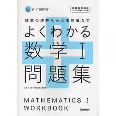 よくわかる数学1問題集/山下元/津田栄/田村淳