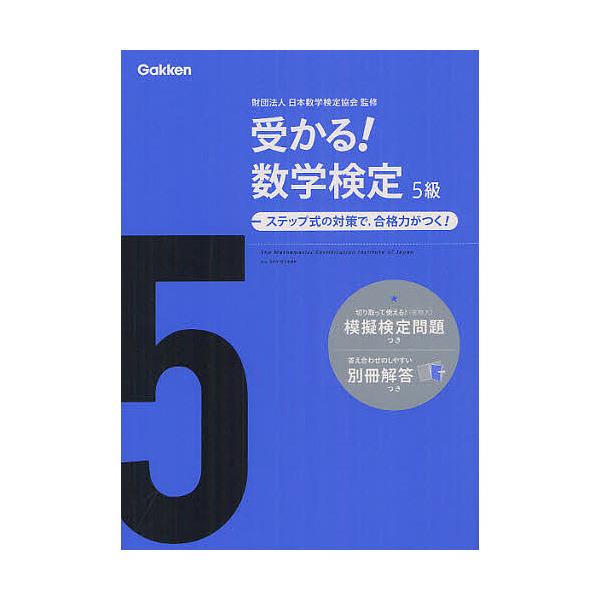 受かる!数学検定5級 ステップ式の対策で,合格力がつく!/日本数学検定協会