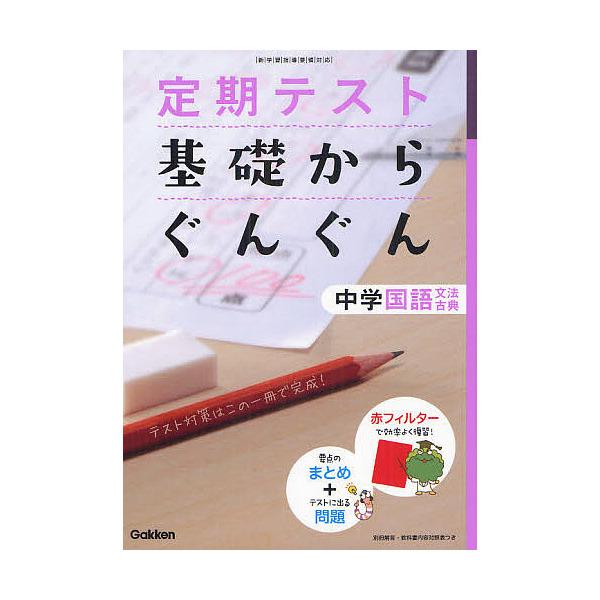 定期テスト基礎からぐんぐん中学国語〈文法・古典〉 新学習指導要領対応