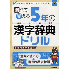 調べて覚える5年の漢字辞典ドリル 5年生の漢字はこれでバッチリ!