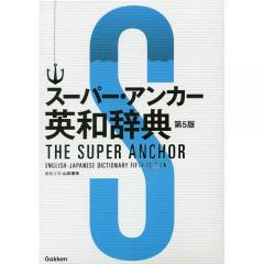 スーパー・アンカー英和辞典/山岸勝榮
