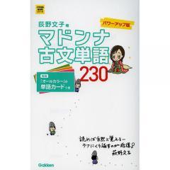 マドンナ古文単語230/荻野文子