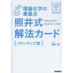 理論化学の最重点照井式解法カード/照井俊