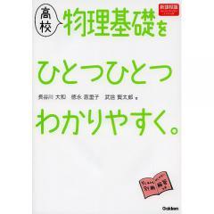 高校物理基礎をひとつひとつわかりやすく。/長谷川大和/徳永恵里子/武捨賢太郎