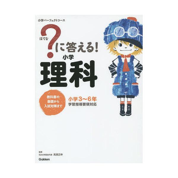 ?に答える!小学理科 小学3~6年/高濱正伸