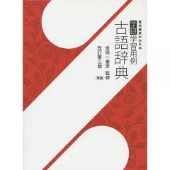 学研学習用例古語辞典/金田一春彦