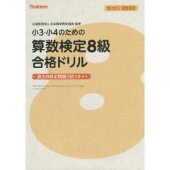 小3・小4のための算数検定8級合格ドリル 受けよう!算数検定/日本数学検定協会