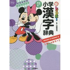 新レインボー小学漢字辞典 MICKEY & MINNIE版/加納喜光
