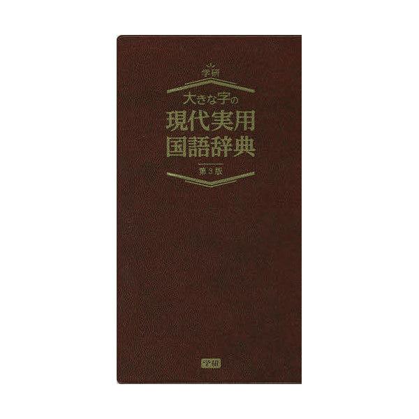 大きな字の現代実用国語辞典/学研辞典編集部