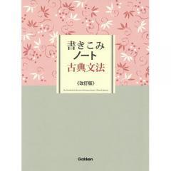 書きこみノート古典文法