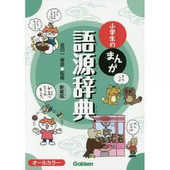 小学生のまんが語源辞典 新装版/金田一春彦