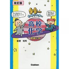 宇宙一わかりやすい高校化学 理論化学/船登惟希