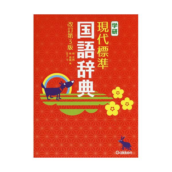 学研現代標準国語辞典/林史典/林義雄/金子守