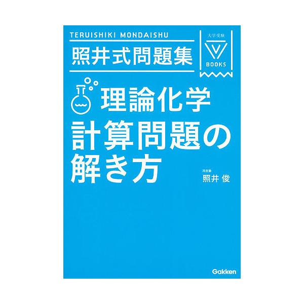 照井式問題集理論化学計算問題の解き方/照井俊