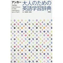 アンカー大人のための英語学習辞典/羽鳥博愛/永田博人