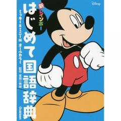 新レインボーはじめて国語辞典 オールカラー ミッキー&ミニー版/金田一秀穂