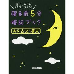 寝る前5分暗記ブック高校古文・漢文 頭にしみこむメモリータイム!