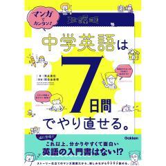 マンガでカンタン!中学英語は7日間でやり直せる。/澤井康佑/関谷由香理