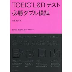 TOEIC L&Rテスト必勝ダブル模試/大里秀介