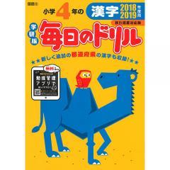 〔予約〕小学4年の漢字 移行措置対応版 /学研プラス