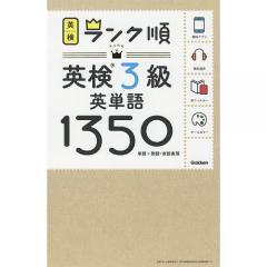英検3級英単語1350 単語+熟語・会話表現