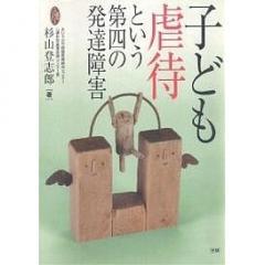子ども虐待という第四の発達障害/杉山登志郎
