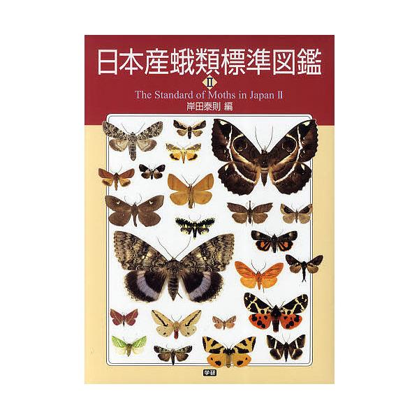 日本産蛾類標準図鑑 2/岸田泰則