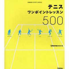 テニス ワンポイントレッスン500/T.Tennis編集部
