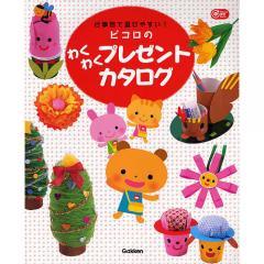 ピコロのわくわくプレゼントカタログ 行事別で選びやすい!