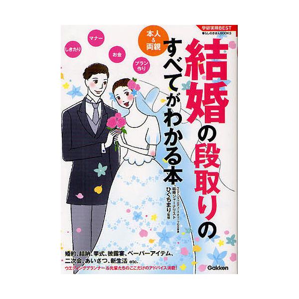結婚の段取りのすべてがわかる本/ひぐちまり