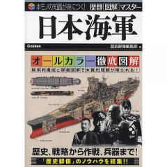 日本海軍/歴史群像編集部