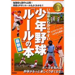 いちばんわかりやすい少年野球「ルール」の本 最新版/成城ヤンガース