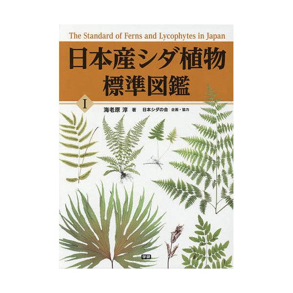 日本産シダ植物標準図鑑 1/海老原淳